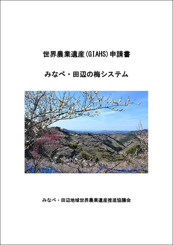 世界農業遺産(GIAHS)申請書